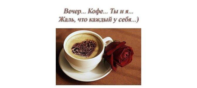 Картинки вечер кофе ты и я жаль что каждый у себя, именем