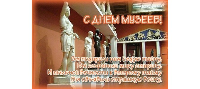 Новым, картинка с днем рождения музея