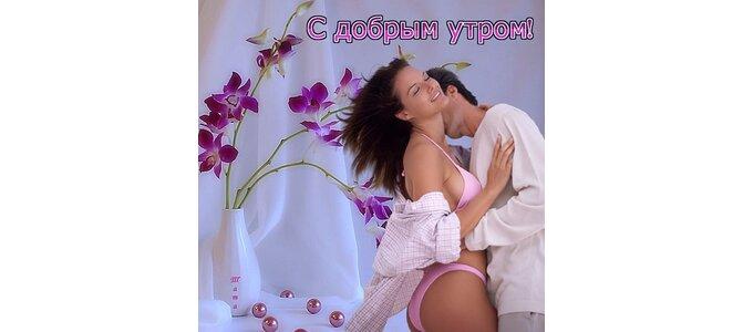 сексуальные картинки доброе утро любимой девушке для развития