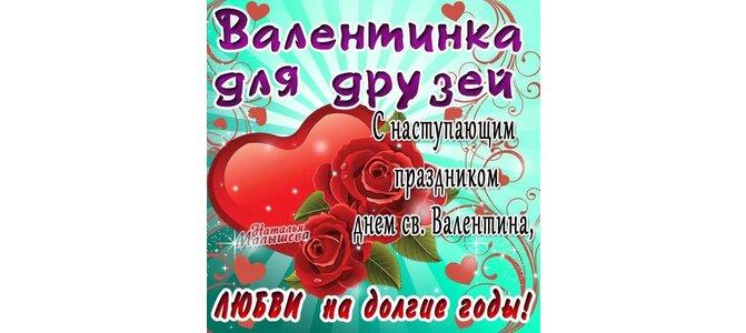 поздравления с днем валентина дочери и зятю может