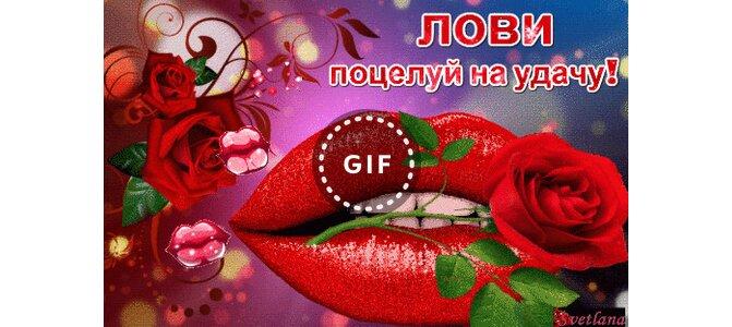 Музыкальная открытка поцелуйчик для тебя