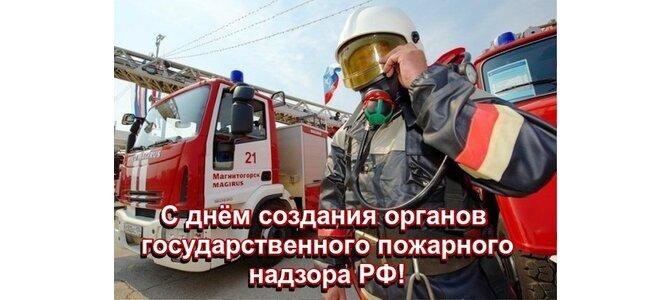Надписью знакомлюсь, картинки с днем государственного пожарного надзора