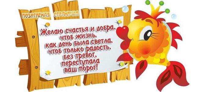 Своими руками, позитивные открытки с пожеланиями счастья