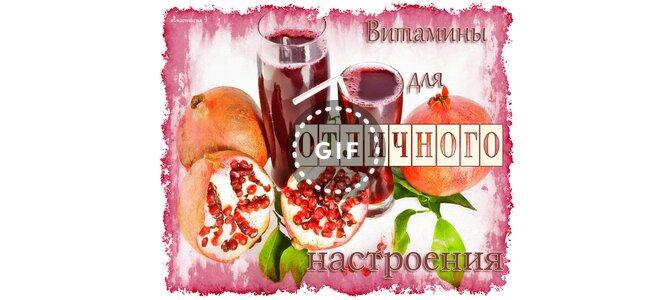Открытки витамины для тебя