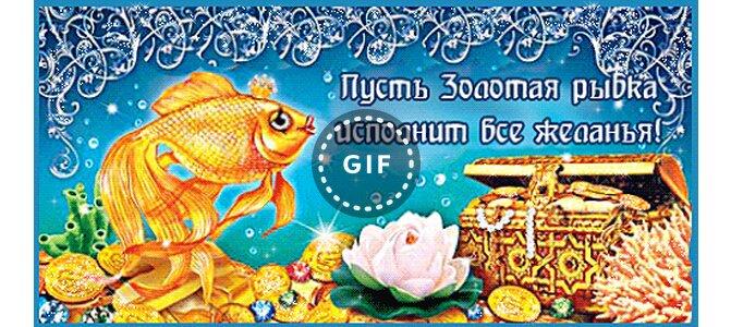 Открытки с рыбками золотыми, сатаной открытки днем