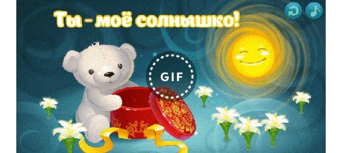 Гифки, ты мое солнышко картинки анимация