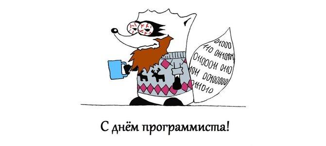 Картинки, день программиста открытки с котом