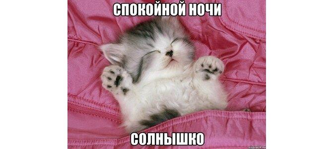 Открытки спи мое солнце, дню