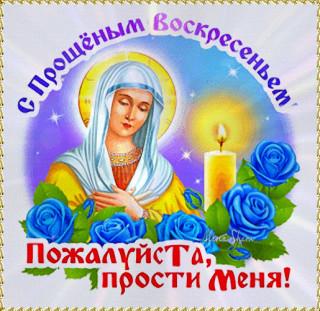 """Открытка Богородица перед свечой. Надпись на открытке """"С Прощеным Воскресеньем. Пожалуйста, прости меня!"""""""