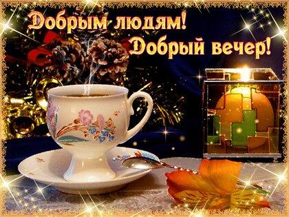 https://3d-galleru.ru/cards/10/58/pheoj9ubcugwaks/dobrym-lyudyam-dobryj-vecher.jpg