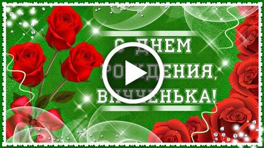 s-dnem-rozhdeniya-vnuchke-krasivie-pozdravleniya-kartinki foto 15