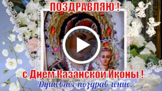 otkritka-s-pozdravleniem-bozhej-materi foto 18