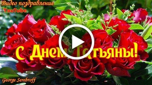 s-dnem-tatyani-pozdravleniya-otkritki-zhenshine foto 14