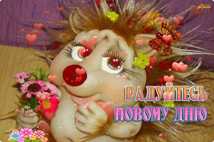 Хорошего денечка картинки прикольные с куклами