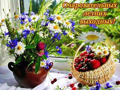 https://3d-galleru.ru/cards/12/90/om228mljmt5gdj7/ocharovatelnyx-letnix-vyxodnyx.jpg