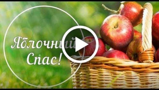 Яблочный Спас поздравления картинки | 292x518
