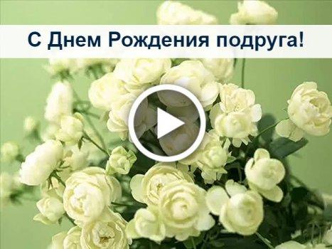 otkritka-s-pozdravleniem-s-dnem-rozhdeniya-podruzhke foto 16