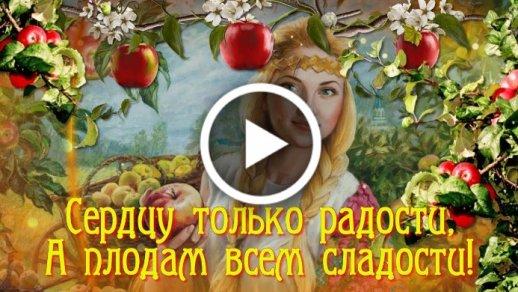 pozdravlenie-s-yablochnim-spasom-otkritki foto 17