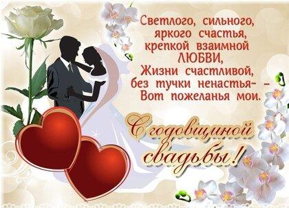 Лет свадьбы открытки 26 Открытки с