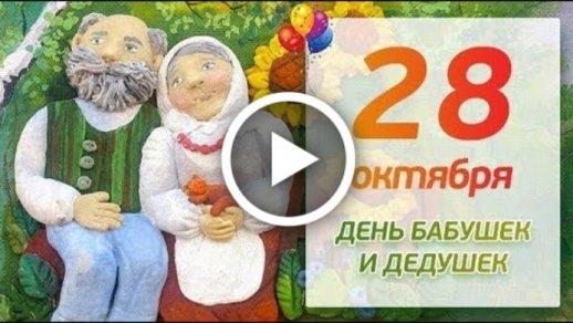 pozdravlenie-babushek-i-dedushek-otkritka foto 16