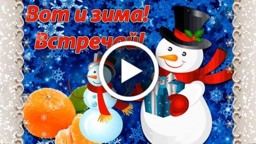 Videootkrytka S Pervym Dnem Zimy Ya Vas Pozdravlyayu