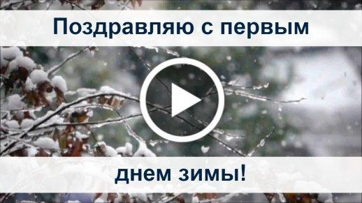Videootkrytka Pozdravlyayu S Pervym Dnem Zimy