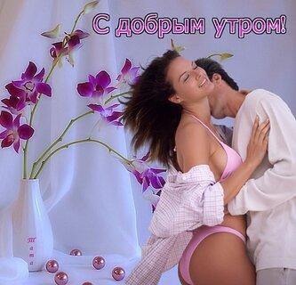 Эротические открытки доброе утро (20 фото)