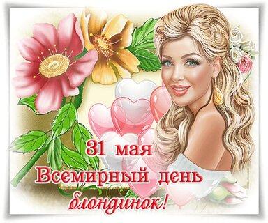 Открытки для блондинок, открытки на всемирный день блондинок