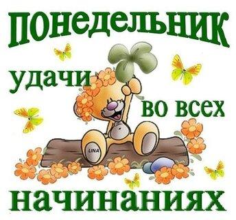 ponedelnik-udachi-vo-vsex-nachinaniyax.jpg