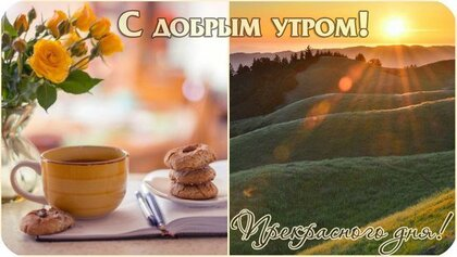 Открытки с рассветом и пожеланием доброго утра, картинки