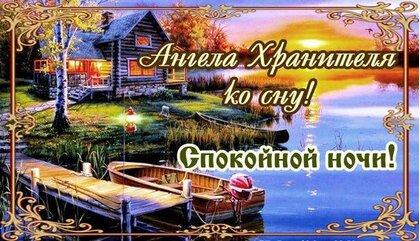 Православные открытки спокойной ночи