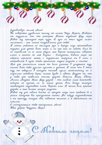 Очень забавное письмо от Деда Мороза взрослому