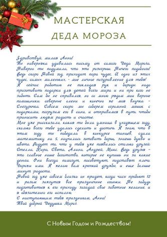 Шаблон письма от Деда Мороза для ребенка 5-6 лет