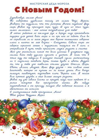 Письмо от Деда Мороза - счастливого нового года