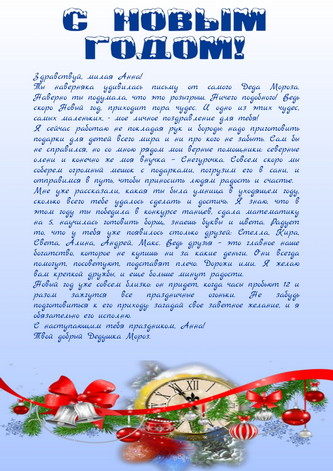 Текст письма от Деда Мороза к подарку под елкой