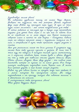 Письмо от Деда Мороза для родителей