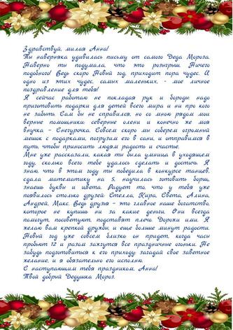 Письмо от Деда Мороза для мальчика или девочки 4-7 лет