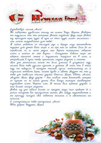 Прикольное письмо от Деда Мороза