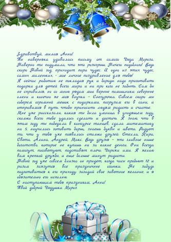 Письмо от Деда Мороза для женщины-матери
