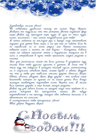 Письмо от деда Мороза непослушному ребенку