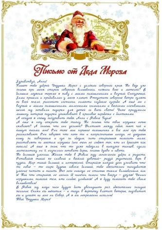 Письмо от Деда Мороза ребенку 7-12 лет