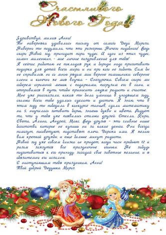 Письмо от Деда Мороза взрослому человеку