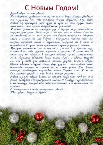 Письмо от Деда Мороза и Снегурочки