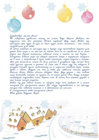 Письмо от Деда Мороза семейному человеку
