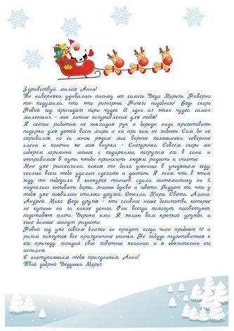 Ответное письмо от Деда Мороза с грамотой