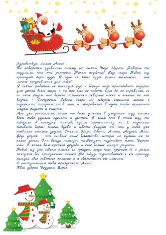 Шаблон письма от Деда Мороза для детей 3-5 лет