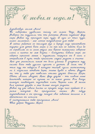 Письмо от Деда Мороза для мужчины-отца