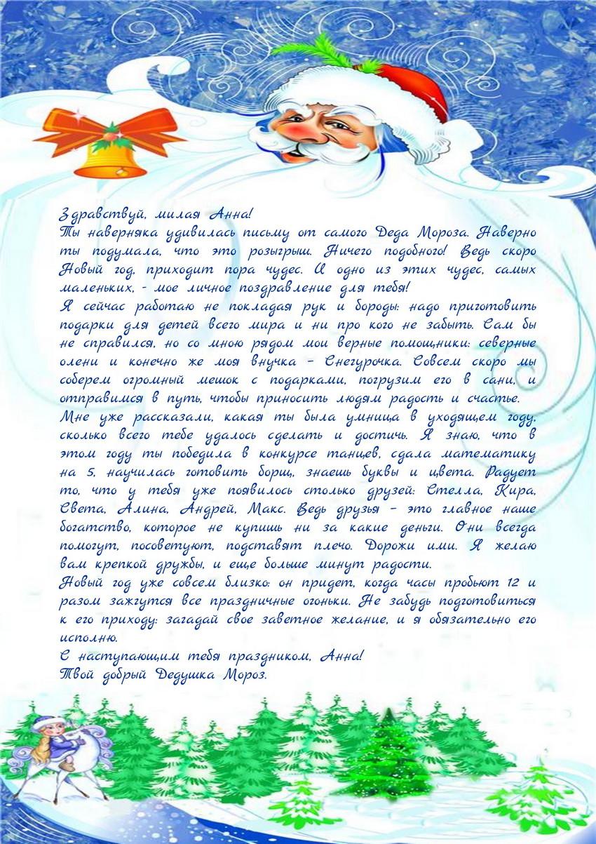 шаблон письма от деда мороза для ребенка вконтакте