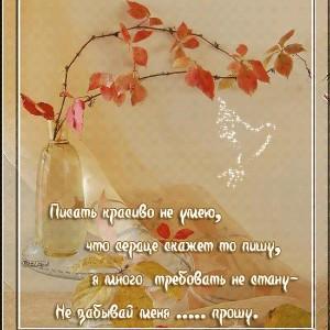 Романтичные стихи неизвесных авторов