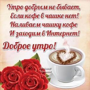 Открытки доброе утро и удачного дня любимая
